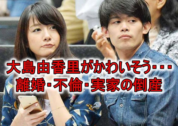 大島由香里の離婚と実家倒産