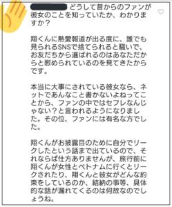 櫻井翔彼女ミス慶應匂わせ