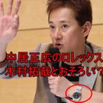 【画像】中居正広が退所会見で着けた時計はロレックス?木村拓哉とおそろい?