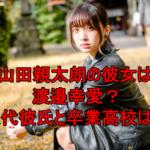 渡邉幸愛の歴代彼氏まとめ!現在は山田親太朗と熱愛でFRIDAY画像がヤバい!