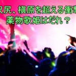 浜崎あゆみは薬物使用で逮捕間近?紅白出場女性歌手Aで特定か?