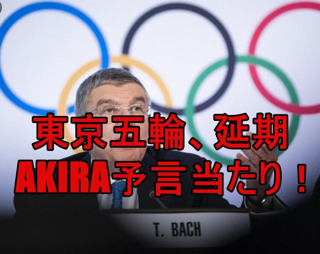オリンピック まで アキラ
