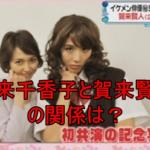 【家系図】賀来千香子と賀来賢人の関係は甥と叔母!?ドラマで共演してた!