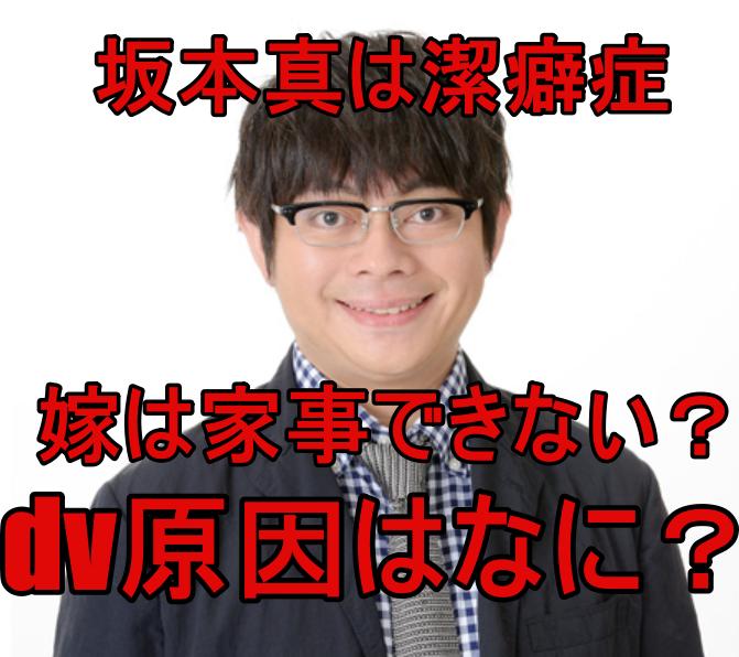 坂本 まこと