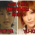 山咲千里の妹はTRFのYU-KI?顔は似ているけど、血縁関係はない!