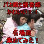 【動画】バカ殿(優香✕志村けん)名場面集!優香姫とバカ殿がかわいい!