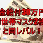 【炎上】現金給付は年収100万円以下の非課税世帯!?マスク2枚と同レベル!