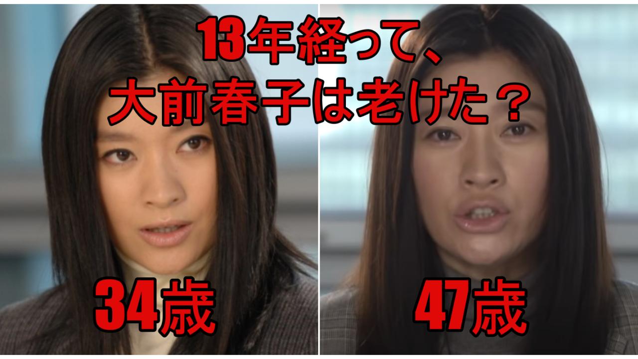 動画 1話 ハケンの品格2