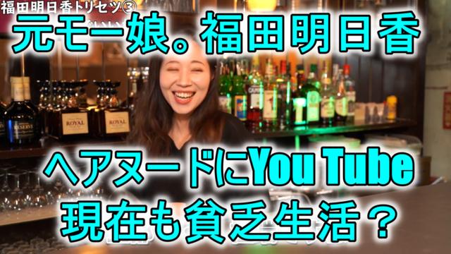 福田明日香スナック場所実家