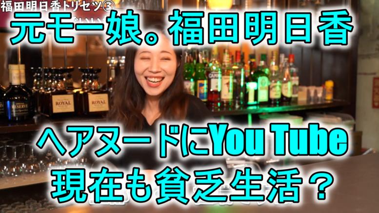 明日香 ヘア 福田