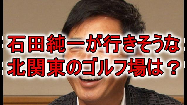 石田 純一 沖縄 ゴルフ