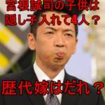 宮根誠司の子供は、隠し子入れて計4人?歴代嫁は誰で、愛人は騙されてた?