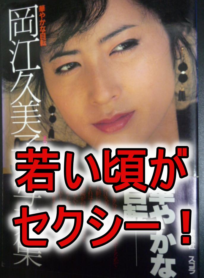 岡江久美子喫煙者