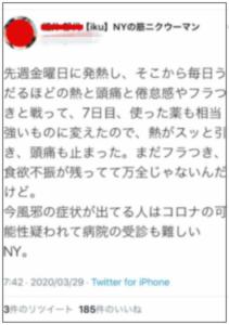 ポカホンタス女細井郁代