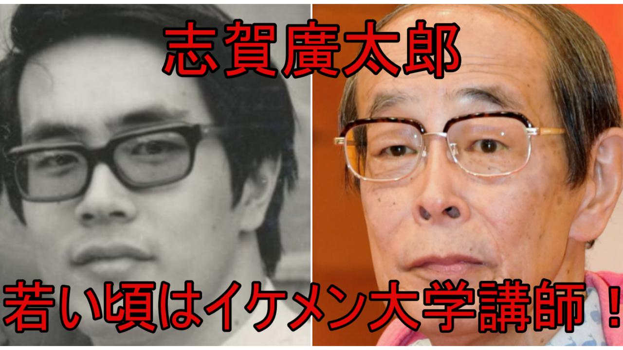 病気 志賀 廣太郎