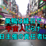 巣鴨は縁日で宇宙人だらけ、渋谷は閑散!巣鴨地蔵通り商店街の責任者はだれ?