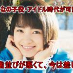 葵わかなの子役・アイドル時代がかわいい!昔は意外とボーイッシュだった!