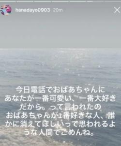 インスタ 田渡 凌