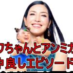 【画像】フワちゃんとアンミカの仲良しエピソード!しがみつく写真がやばい!
