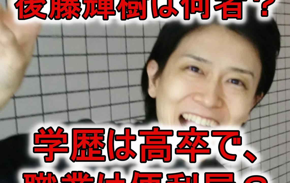 後藤輝樹何者学歴wiki