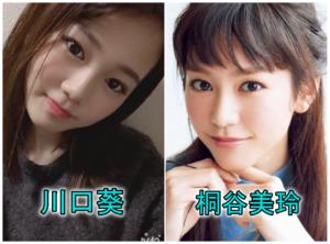 川口葵と桐谷美玲似てる