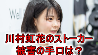 川村虹花ストーカー被害