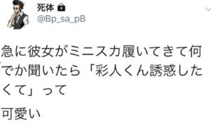 長沢菜々香IT社長卒業理由