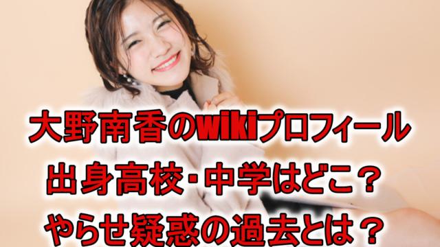 大野南香wiki高校やらせ