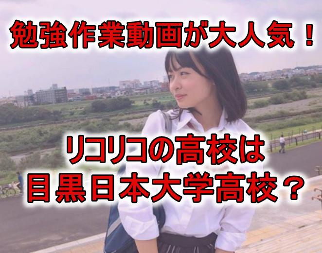 リコリコ(莉子)の高校
