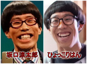 坂口涼太郎とひょっこりはん