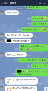西岡健吾オネエ元カノ