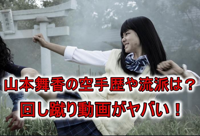 山本舞香空手流派動画