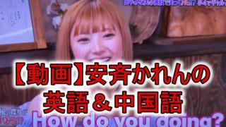 動画と安斉かれんの英語中国語