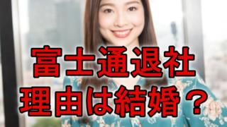 土屋太鳳の富士通退社退職