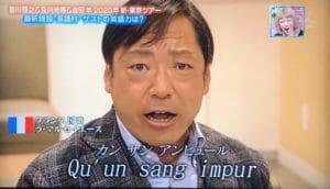 香川照之東大学部フランス語