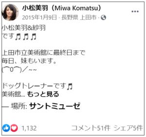 小松美羽の画像 p1_36