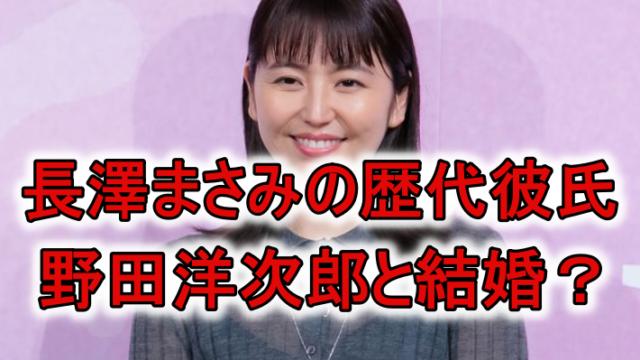 長澤まさみの歴代彼氏と野田