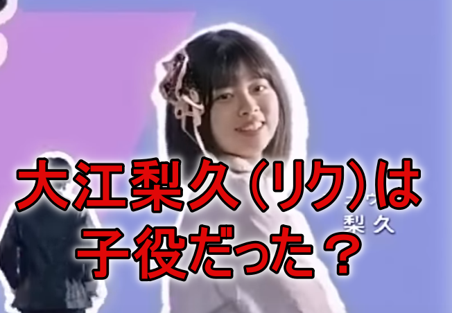 大江梨久リク子役で浪漫革命