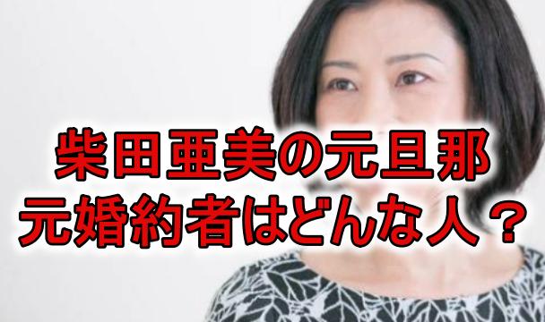 柴田亜美の元旦那と元婚約者