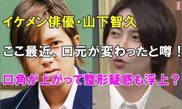 【画像】山下智久の口元が変わったと噂!口角が上がって整形疑惑も浮上?
