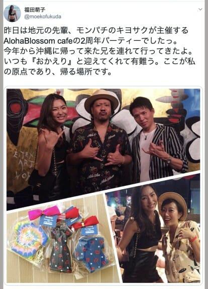 福田萌子と弟と妹と兄