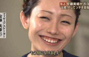 男好き安藤美姫の歴代彼氏