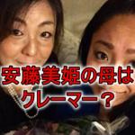 【写真】安藤美姫の母親はクレーマー?業界でも要注意「トラブルの元凶」?