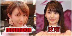 波瑠と三浦春馬似てる共演