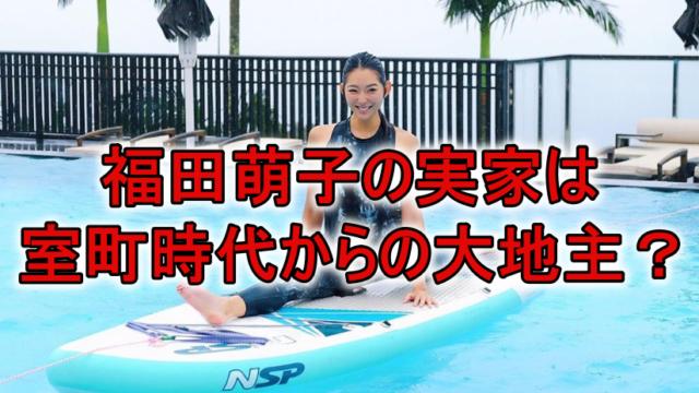 福田萌子実家と父親会社名