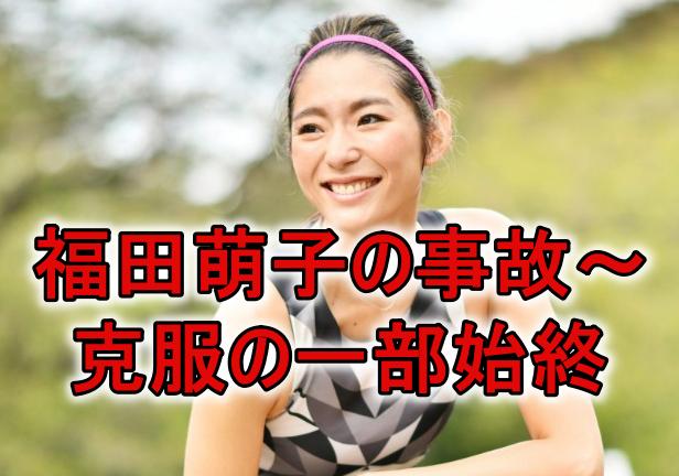 福田萌子の事故から克服