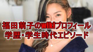 福田萌子の高校大学学歴