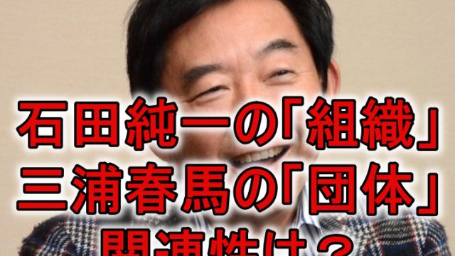 石田純一の組織は統合失調症