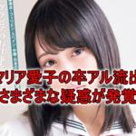 "<span class=""title"">【画像】マリア愛子の卒アル写真が可愛くない?本名や母親の国籍が判明?</span>"