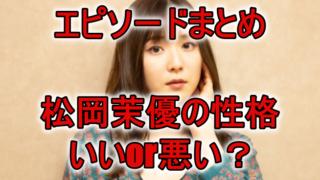 松岡茉優の性格いい悪そう